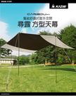 【原廠公司貨】丹大戶外【KAZMI】KAZMI 尋露方型天幕 K7T3T014