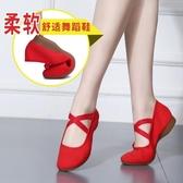 舞鞋 廣場舞鞋女2020新款軟底布鞋舞蹈鞋成人四季演出紅舞鞋低跟跳舞鞋