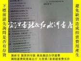 二手書博民逛書店罕見經濟島上的挑戰--日本的政治大國情結(當代資本主義研究叢書)