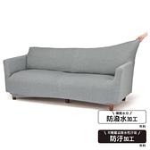 伸縮式沙發套 GRAIN-GY 3P NITORI宜得利家居
