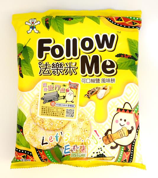 【吉嘉食品】旺旺 法樂米 可口椒鹽風味餅 1包98g(2枚X10袋) 65元 [#1]{JR16-4}