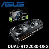 ASUS 華碩 DUAL-RTX2080-O8G 8GB 256-bit GDDR6 顯示卡