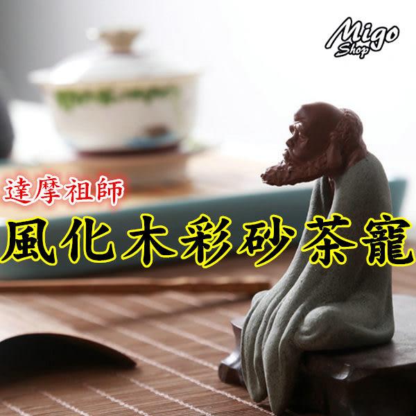【達摩祖師風化木彩砂茶寵】紫砂陶瓷工藝品精品佛像人物茶玩擺件風化木彩砂茶寵達摩祖師