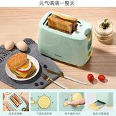 烤麵包機烤面包機家用早餐吐司機2片迷你全自動多士爐220V-美物居家館