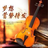 提琴 小提琴兒童初學者入門提琴成人琴演奏小提琴高檔手工考級樂器igo   傑克型男館