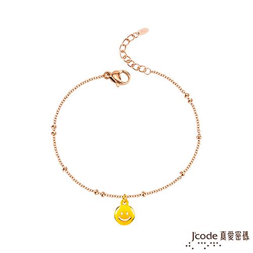 J'code真愛密碼金飾 天天開心硬金+玫瑰金色鋼手鍊