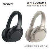【送可攜摺疊變型風扇】SONY WH-1000XM4 無線降噪 藍牙耳機 藍芽耳機 附原廠攜行包 (公司貨保固二年)