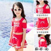 兒童泳衣 女孩分體裙式泳裝