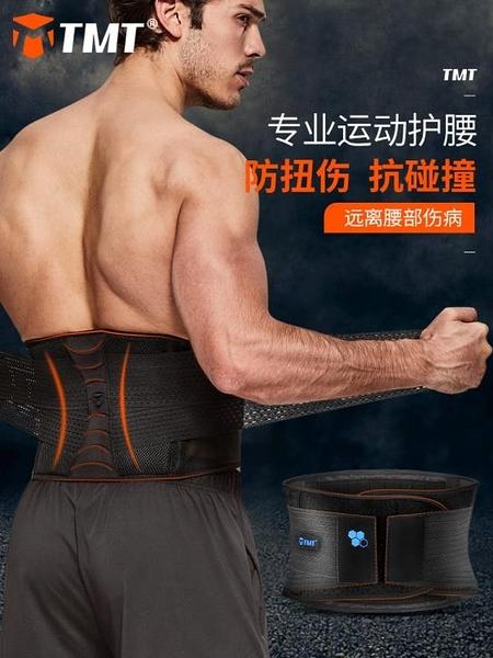 護腰帶運動籃球專用束腰男士收腹訓練健身女薄款護腰專業腰帶