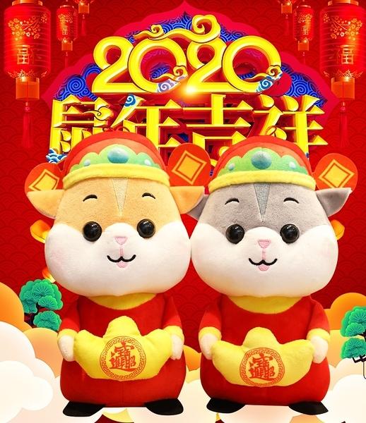 【20公分】倉鼠過新年娃娃 財神鼠玩偶 新年快樂吉祥物公仔 聖誕節交換禮物 鼠年行大運