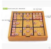 九宮格數獨遊戲棋兒童成人動腦智力玩具木質桌遊木制數獨棋老人 【開學季巨惠】