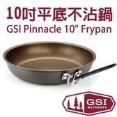 GSI Pinnacle 10 Frypan 10吋多層膜平底鍋 把手可折收 50210 戶外 登山 露營
