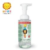 【獅子寶寶】獅子洗頭髮慕斯 280ML