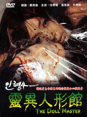 靈異人形館DVD 任恩敬/金有美