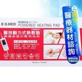 來而康 醫技 動力式熱敷墊 EG-365A 36x69 珊瑚砂 歐規 220V 贈暖暖包2片