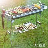 燒烤架 不銹鋼燒烤架戶外烤爐家用木炭燒烤爐野外碳烤爐子架子 LC2981 【VIKI菈菈】