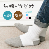 2雙入 竹炭除臭羅紋 童襪 除臭短襪【旅行家】T-02600