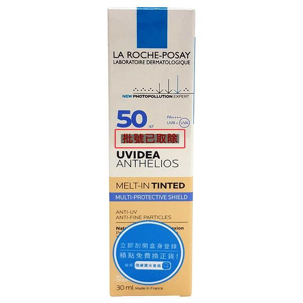 《公司貨可積點》理膚寶水全護清爽防曬液 UVA PRO 潤色 30ml 批號已去除 SPF50潤色 PG美妝