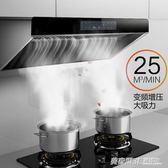 油煙機  抽油煙機家用廚房頂吸油煙機變頻壁掛側吸式抽姻機自動清洗ATF  英賽爾3c