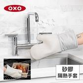 美國OXO 矽膠隔熱手套-灰 010330