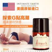 情趣用品-潤滑液 按摩液 美國Intimate-Earth Discover G-spot gel 女性G點快感凝露 30ml