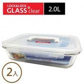 樂扣樂扣耐熱玻璃保鮮盒長方形2L 提把 2入
