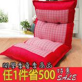 椅子 榻榻米 日式 和室椅  沃倫 高背 多功能五段 無腿 折疊 和式椅-兩色 KOTAS