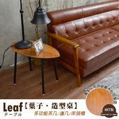 【班尼斯國際名床】台灣獨家.【Leaf 葉子】茶几/邊几/床頭櫃
