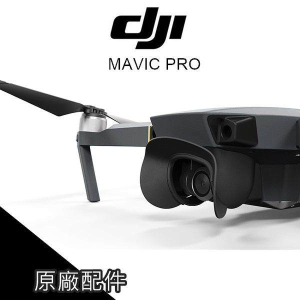 DJI MAVIC PRO 御 鏡頭遮光罩 雲台 保護 防眩光 保護罩 保護蓋 御 配件 PGY 空拍機【PRO015】
