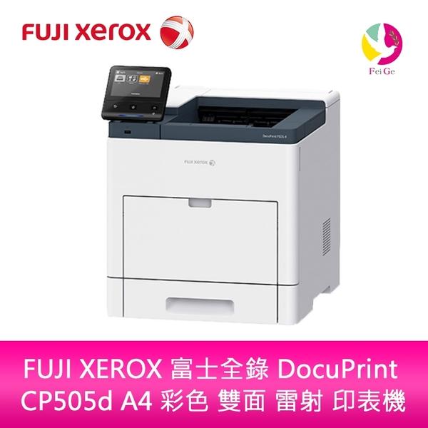 分期0利率 FUJI XEROX 富士全錄 DocuPrint CP505d A4 彩色 雙面 雷射 印表機