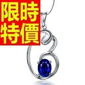藍寶石 項鍊 墜子18k白金-0.5克拉生日情人節禮物女飾品53sa48【巴黎精品】