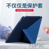 蘋果ipad mini4保護套mini2防摔殼平板7.9寸迷你1/3全包「Top3c」