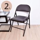特殺/1入$480 靠背椅 折疊椅 餐椅 會議椅 凱堡 鐵管橋牌椅 - 二入 【P12005】