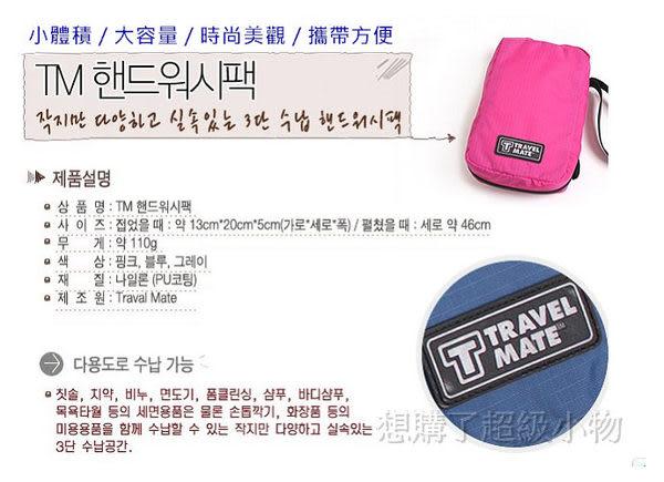 【想購了超級小物】韓版 我的假期旅行漱洗包 / 化妝收納包 /小物品收納包