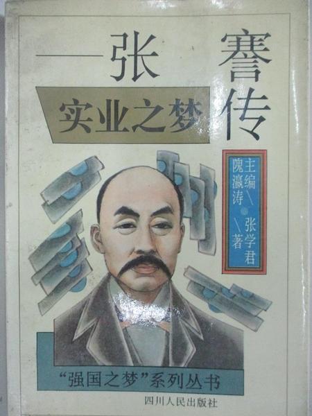 【書寶二手書T5/傳記_B36】Shi ye zhi meng: Zhang Jian zhuan (Qiang guo zhi meng xi lie cong shu)_Xuejun Zhang