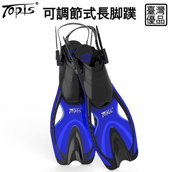 浮潛蛙鞋TOPIS 成人可調節式長腳蹼潛水自由深潛裝備套裝兒童游泳浮潛蛙鞋完美