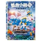 藍色小精靈 失落的藍藍村 DVD Smurfs The Lost Village  (音樂影片購)
