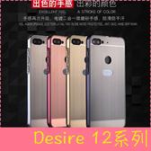 【萌萌噠】HTC Desire 12 / Desire12+ Plus 電鍍邊框+拉絲背板 金屬拉絲質感 卡扣二合一組合款 手機殼