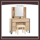 【多瓦娜】尼爾森3.3尺化妝台(含椅) 21057-621003