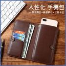 書套型手機袋 6.5吋 通用手機袋 皮質 手機包 插卡 手機保護袋