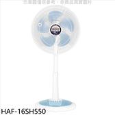 禾聯【HAF-16SH550】16吋奈米銀抑菌機械立扇電風扇