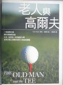 【書寶二手書T8/體育_KDJ】老人與高爾夫_特克‧皮普肯(Turk Pipkin), 劉啟南