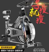 炫彩動感單車靜音家用健身車健身器材減肥腳踏運動自行車室內單車igo 依凡卡時尚
