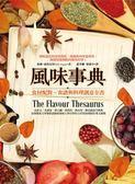 (二手書)風味事典:食材配對、食譜與料理創意全書