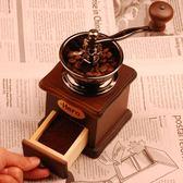 磨豆機 手搖磨豆機家用咖啡豆研磨機手動咖啡機磨粉機