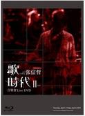 【停看聽音響唱片】【BD】張信哲:歌時代II-音樂會LIVE