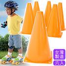 直排輪路障│台灣製造 三角錐(6入)溜冰...