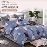 Artis - 100%純棉-加大床包/枕套三件組【合版C】