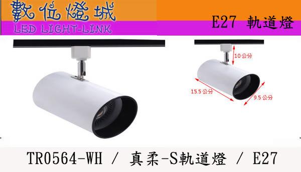 數位燈城 LED-Light-Link【 TR0564-WH / 真柔-S 軌道燈 - 白色 / E27 】