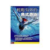輕鬆有效的魚式游泳(書+4DVD) /聯經出版